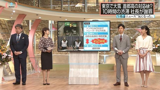 紀真耶 高島彩 サタデー サンデーステーション 7