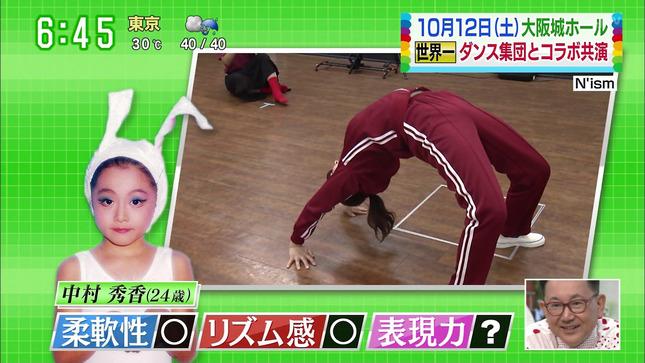 中村秀香 諸國沙代子 す・またん! 14