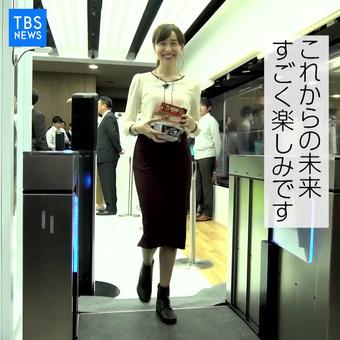 宇賀神メグ TBS NEWS 20