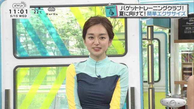 尾崎里紗 後藤晴菜 バゲット 2