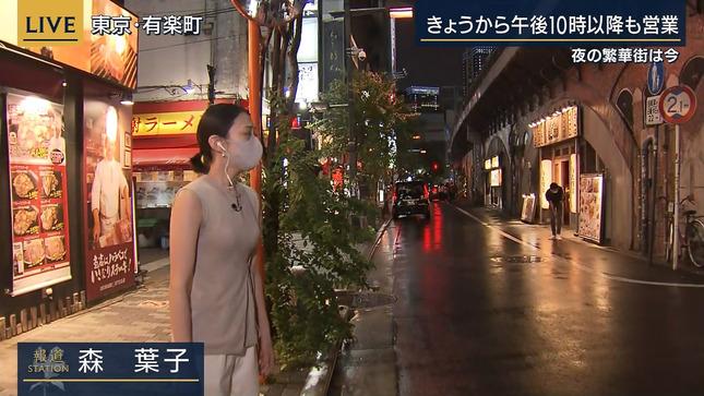 森葉子 報道ステーション 4