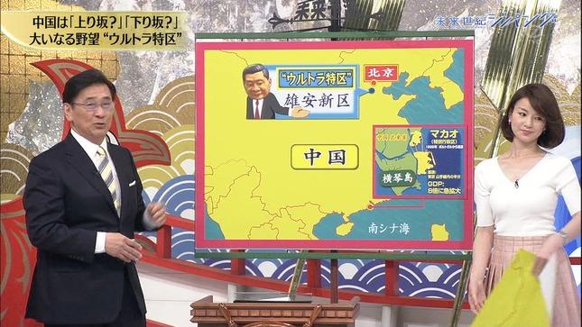 秋元玲奈 未来世紀ジパング 16