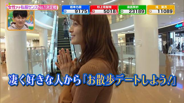 滝菜月 後呂有紗 岩本乃蒼 ヒルナンデス! 8