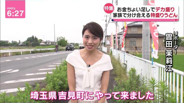 曽田茉莉江 news every 1