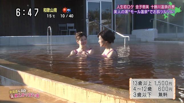中村秀香 北海道へGO!大満喫!極上オトナ女子の旅 11