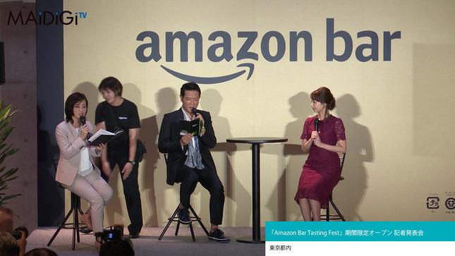 宇垣美里 「Amazon Bar Tasting Fest」記者発表会 3