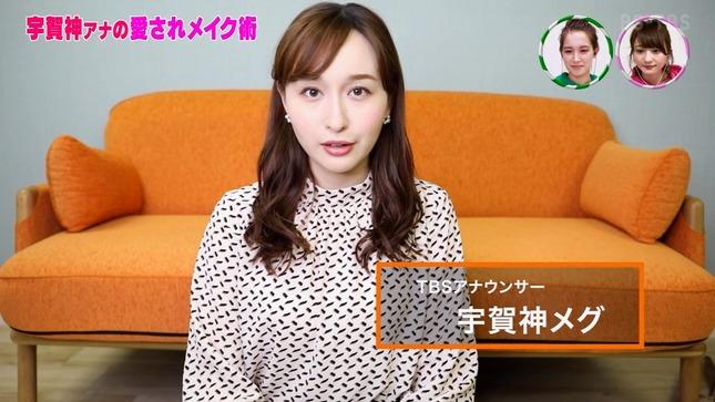 宇賀神メグ スイモクチャンネル 1