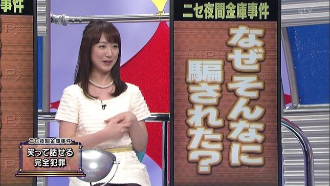 川田裕美 そこまで言って委員会NP 6