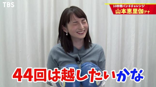 山本恵里伽 10秒間パンチチャレンジ 5