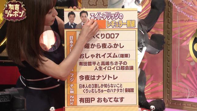 田中みな実 有吉ジャポン 14