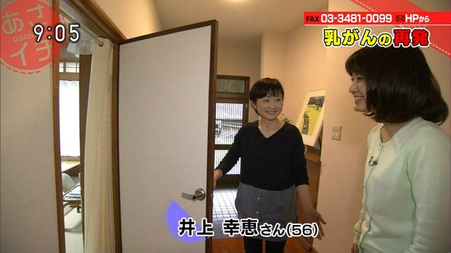 三輪秀香 あさイチ 8