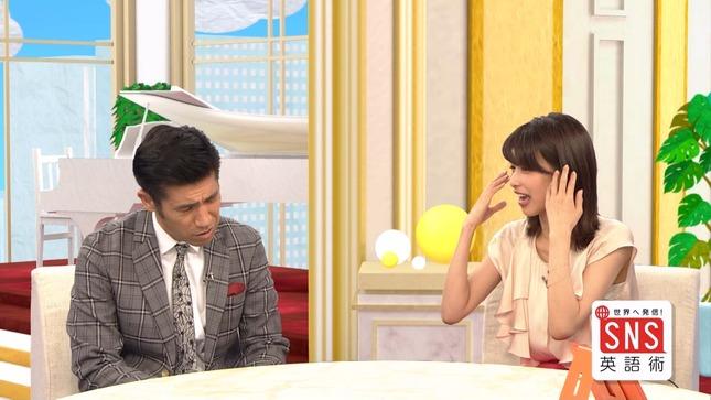 加藤綾子 SNS英語術 池上彰が教えたい! 5