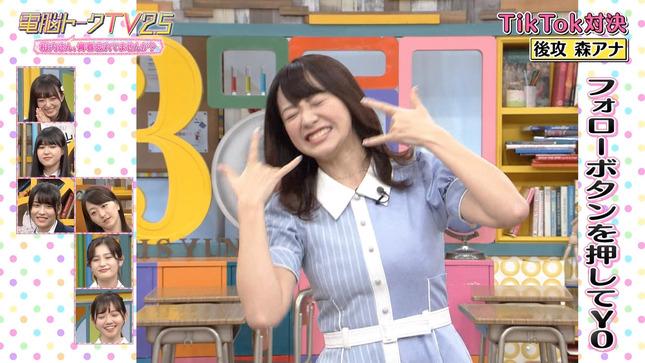電脳トークTV 森香澄 片渕茜 田中瞳 池谷実悠 24