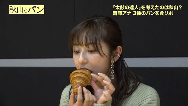 斎藤ちはる 秋山とパン 9