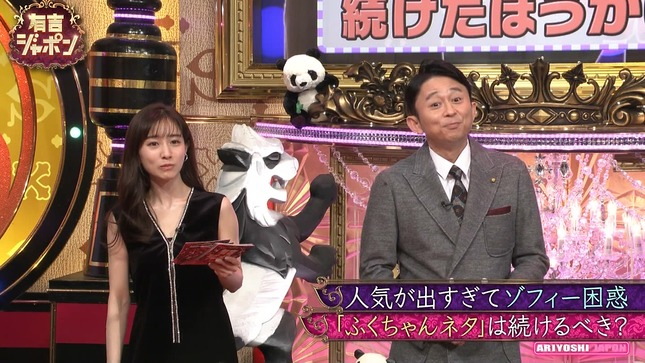 田中みな実 有吉ジャポン 13