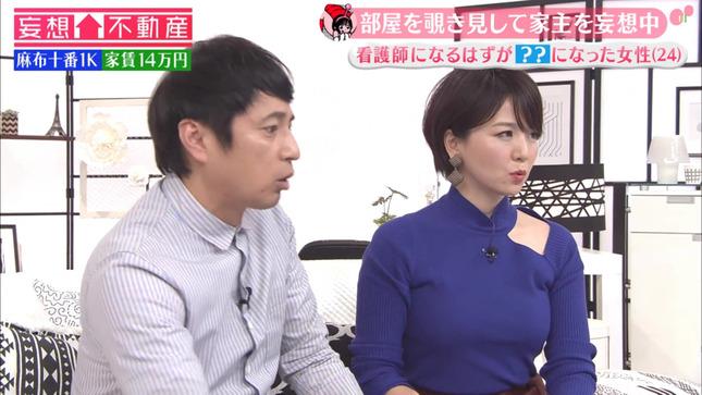 大橋未歩 妄想不動産 13