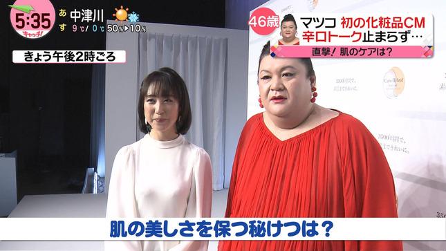 川田裕美 キャッチ! 2