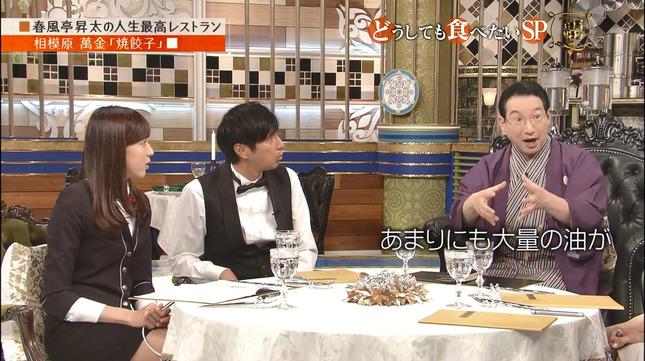 笹川友里 人生最高レストラン 3