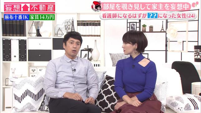 大橋未歩 妄想不動産 8