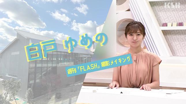 白戸ゆめの 初グラビア 週刊「FLASH」撮影メイキング 1