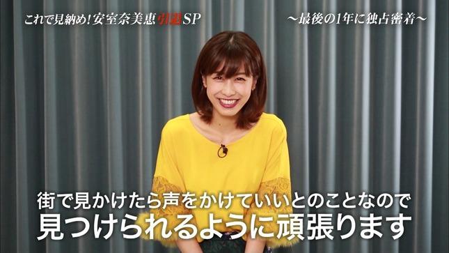 加藤綾子 知恵泉 これで見納め!安室奈美恵引退SP 14