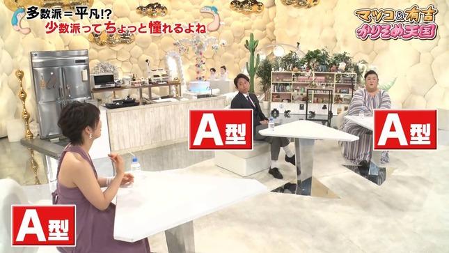 久保田直子 マツコ&有吉かりそめ天国 6