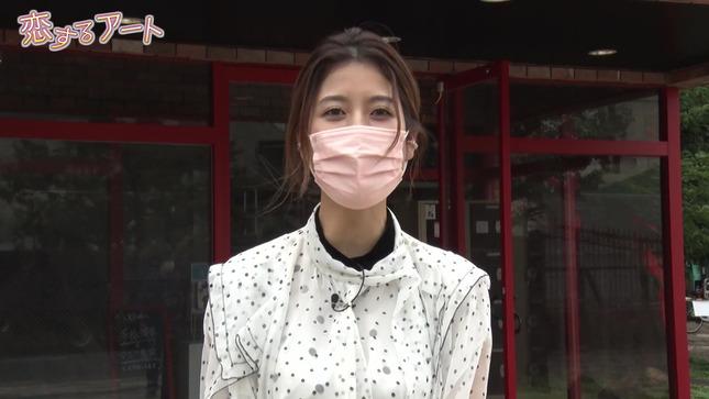 桝田沙也香の恋するアート 1