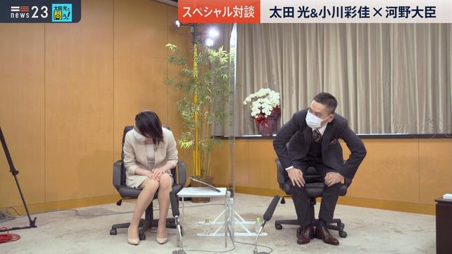 小川彩佳 news23 7