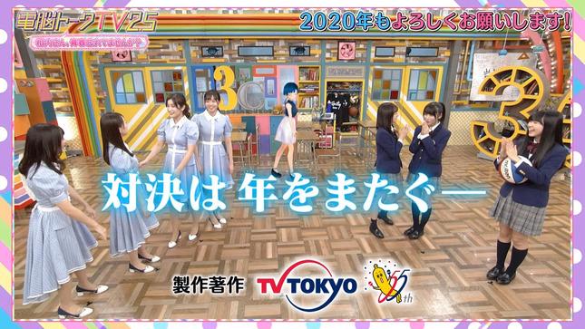 電脳トークTV 池谷実悠 片渕茜 田中瞳 森香澄 24
