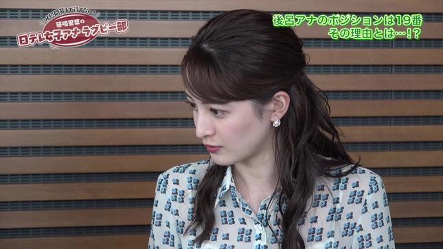 笹崎里菜の日テレ女子アナラグビー部 後呂有紗 14