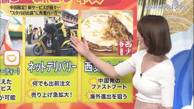 秋元玲奈 未来世紀ジパング 4