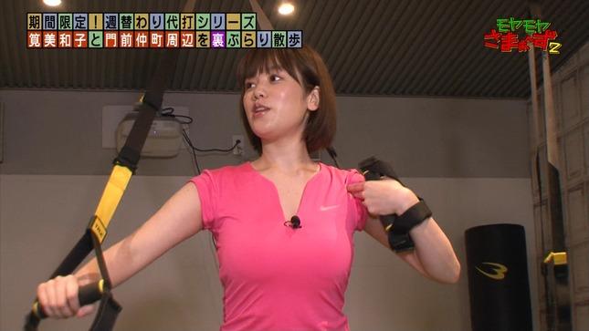 筧美和子 モヤモヤさまぁ~ず2 4