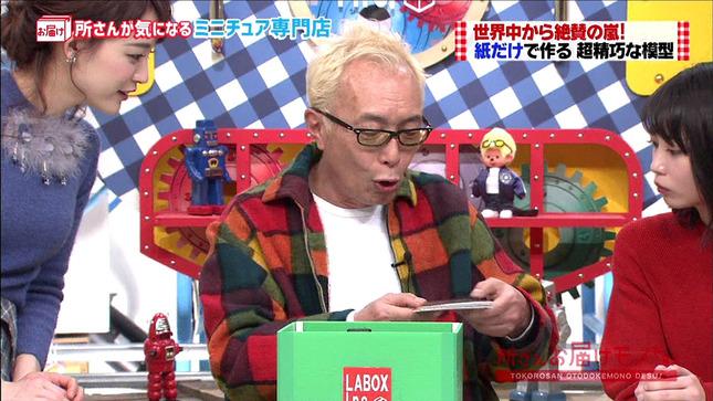 新井恵理那 お届けモノです 二軒目どうする ニュースキャスター 2