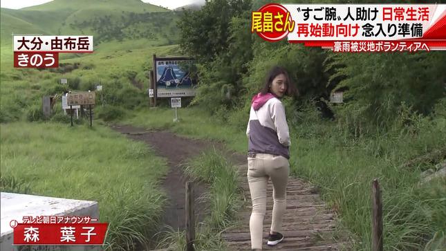 森葉子アナ ピチピチなピタパンのお尻!!