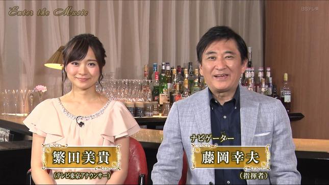 繁田美貴 エンター・ザ・ミュージック ワタシが日本に住む理由 1