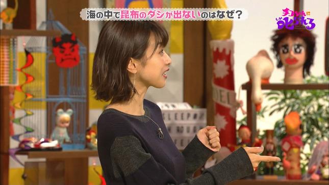 加藤綾子 チコちゃんに叱られる! 14