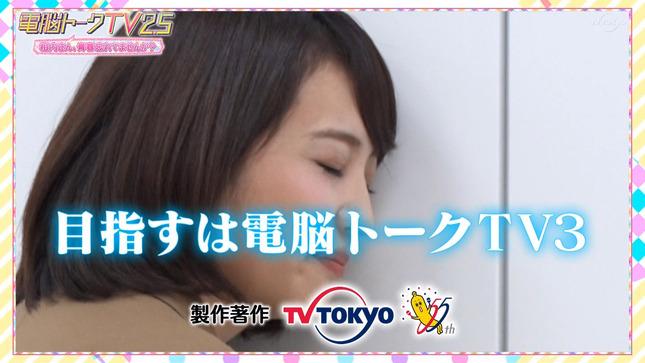 相内優香 ワールドビジネスサテライト 電脳トークTV 15