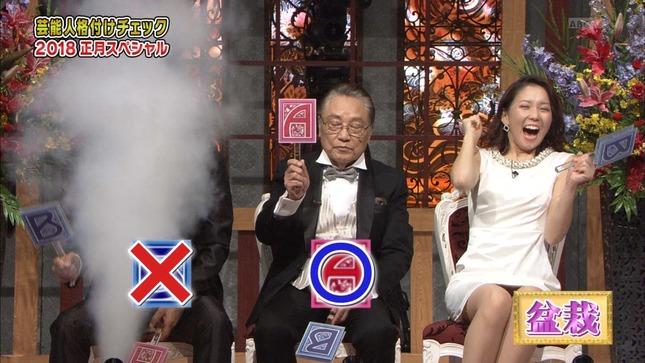 ヒロド歩美 芸能人格付けチェック!3