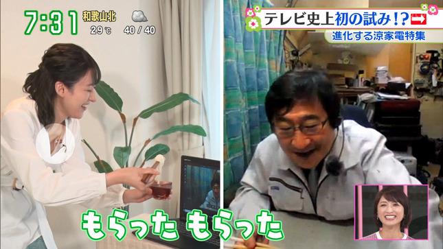 山崎あみ ズームイン!!サタデー 22