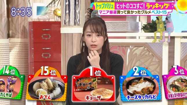 宇垣美里 生活笑百科 THEカラオケ★バトル サタデープラス 11