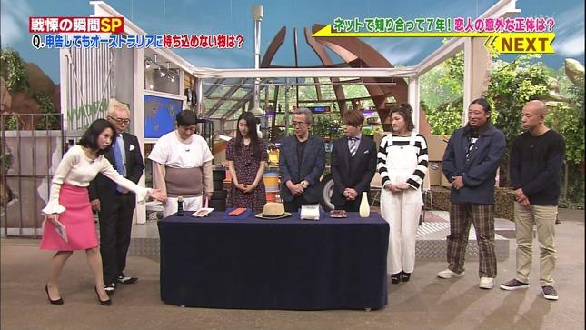 杉野真実 世界まる見え!テレビ特捜部2時間SP 4