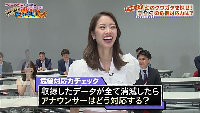 橋本和花子 カンテレアナ総出演!超危機的ドッキリSP! 1