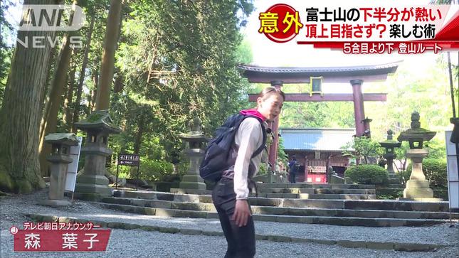 森葉子 スーパーJチャンネル 3
