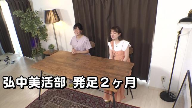 弘中綾香 林美桜 弘中美活部 1