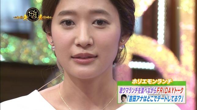 吉田明世 サンデー・ジャポン 5