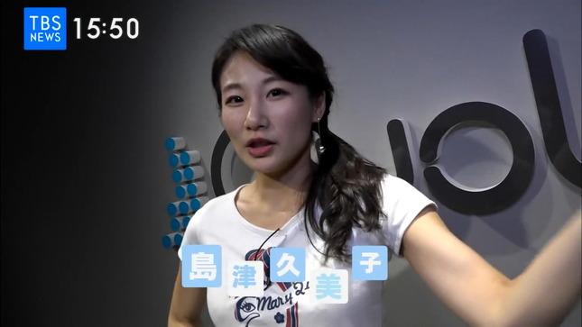 島津久美子 わたしのヒトリゴト 1