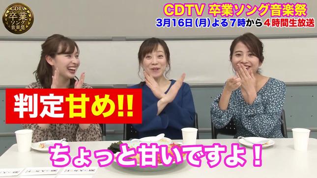 日比麻音子 江藤愛 宇賀神メグ CDTV デカ盛りチャレンジ12