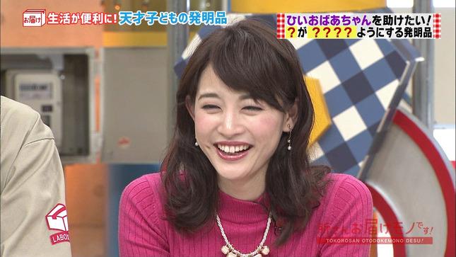 新井恵理那 所さんお届けモノです! 8