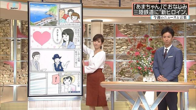 紀真耶 高島彩 サタデーサンデーステーション 森川夕貴 9