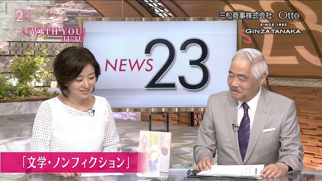 膳場貴子 News23 15